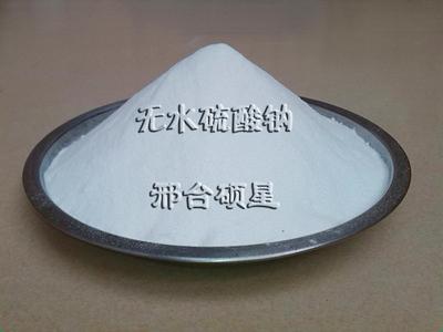 无水硫酸钠